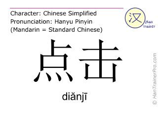 Caractère chinois  ( dianji / diănjī ) avec prononciation (traduction française: cliquer )