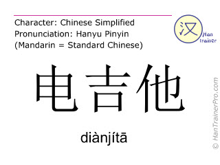 Chinese characters  ( dianjita / diànjítā ) with pronunciation (English translation: electric guitar )