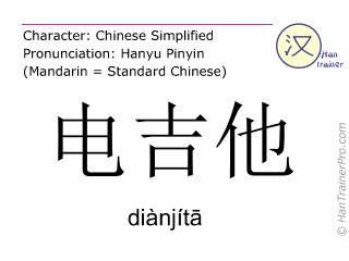 Chinesische Schriftzeichen  ( dianjita / diànjítā ) mit Aussprache (Deutsche Bedeutung: elektrische Gitarre )