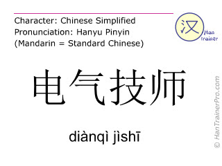 Chinese characters  ( dianqi jishi / diànqì jìshī ) with pronunciation (English translation: electrician )