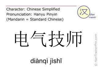 Chinese characters  ( dianqi jishi / diànqì jìsh&#299 ) with pronunciation (English translation: electrician )