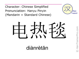 Chinese characters  ( dianretan / diànrètăn ) with pronunciation (English translation: electric blanket )