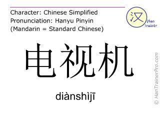Chinesische Schriftzeichen  ( dianshiji / diànshìjī ) mit Aussprache (Deutsche Bedeutung: Fernseher )