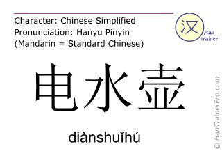 Caractère chinois  ( dianshuihu / diànshuĭhú ) avec prononciation (traduction française: bouilloire électrique )