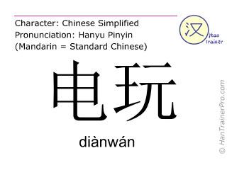 Chinesische Schriftzeichen  ( dianwan / diànwán ) mit Aussprache (Deutsche Bedeutung: Videospiel )