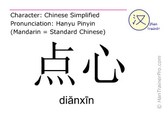 Chinese characters  ( dianxin / di&#259nx&#299n ) with pronunciation (English translation: snack )