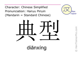 Chinese characters  ( dianxing / diănxíng ) with pronunciation (English translation: typical )