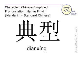 Chinesische Schriftzeichen  ( dianxing / diănxíng ) mit Aussprache (Deutsche Bedeutung: typisch )