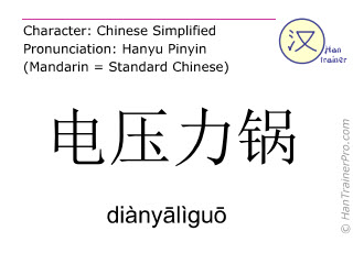 汉字  ( dianyaliguo / diànyālìguō ) 包括发音 (英文翻译: electric pressure cooking saucepan )