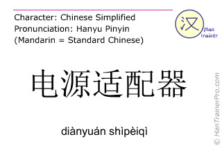 Chinese characters  ( dianyuan shipeiqi / diànyuán shìpèiqì ) with pronunciation (English translation: adaptor )