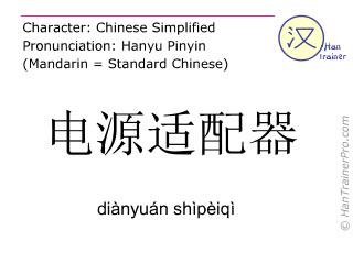 Caracteres chinos  ( dianyuan shipeiqi / diànyuán shìpèiqì ) con pronunciación (traducción española: adaptador )