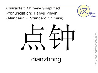 Chinese characters  ( dianzhong / diănzhōng ) with pronunciation (English translation: clock )