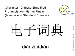 Chinese characters  ( dianzicidian / diànzĭcídiăn ) with pronunciation (English translation: electronic dictionary )