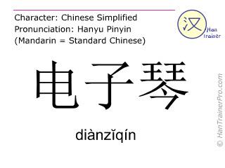 Chinesische Schriftzeichen  ( dianziqin / diànzĭqín ) mit Aussprache (Deutsche Bedeutung: Keyboard )