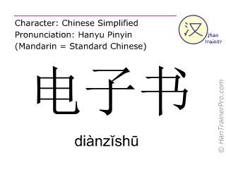 Caracteres chinos  ( dianzishu / diànzĭshū ) con pronunciación (traducción española: libro electrónico )