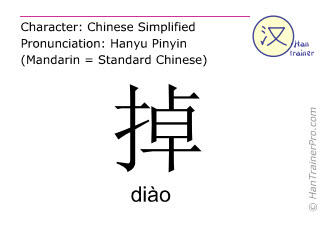 Chinese characters  ( diao / diào ) with pronunciation (English translation: to fall )