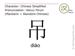 Chinese characters  ( diao / diào ) with pronunciation (English translation: to hang )