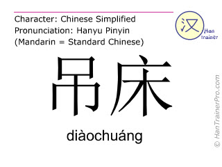 Chinese characters  ( diaochuang / diàochuáng ) with pronunciation (English translation: hammock )