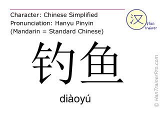 Caracteres chinos  ( diaoyu / diàoyú ) con pronunciación (traducción española: ir de pesca )