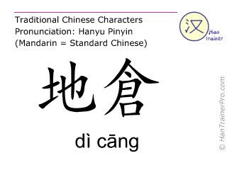 Chinesische Schriftzeichen  ( di cang / dì cāng ) mit Aussprache (Deutsche Bedeutung: Magen 4 )