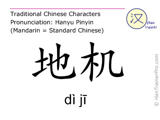 Chinese characters  ( di ji / dì jī ) with pronunciation (English translation: Spleen 8 )