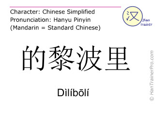 Chinese characters  ( Diliboli / Dìlíb&#333lí ) with pronunciation (English translation: Tripoli )