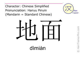 Chinese characters  ( dimian / dìmiàn ) with pronunciation (English translation: surface )