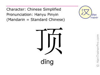 Chinese characters  ( ding / d&#301;ng ) with pronunciation (English translation: <i>classifier (for hats and pointed things)</i> )