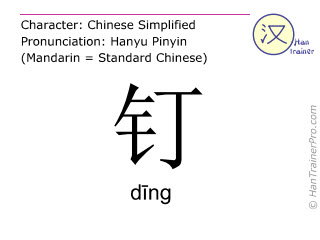 Chinese characters  ( ding / d&#299;ng ) with pronunciation (English translation: <m>nail</m> )
