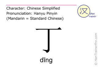 Chinese characters  ( ding / d&#299ng ) with pronunciation (English translation: <m>population</m> )