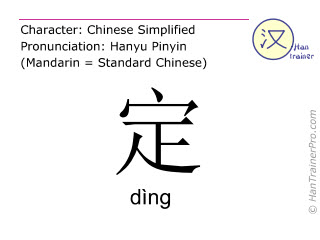Chinese characters  ( ding / d&igrave;ng ) with pronunciation (English translation: <m>stable</m> )