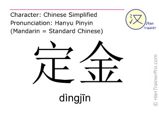 Chinese characters  ( dingjin / dìngj&#299n ) with pronunciation (English translation: down payment )