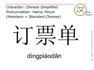 Chinese characters  ( dingpiaodan / dìngpiàodān ) with pronunciation (English translation: reservation form )