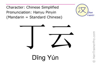 Chinese characters  ( Ding Yun / Dīng Yún ) with pronunciation (English translation: Ding Yun )