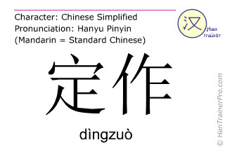 Chinese characters  ( dingzuo / dìngzuò ) with pronunciation (English translation: to have something made to order )
