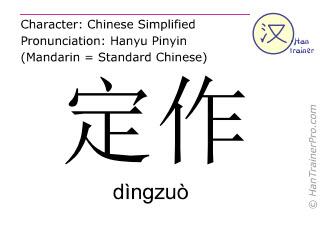 Caractère chinois  ( dingzuo / dìngzuò ) avec prononciation (traduction française: avoir quelque chose à la commande )