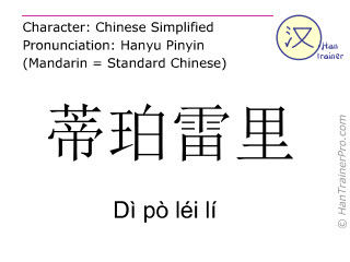 Chinese characters  ( Di po lei li / Dì pò léi lí ) with pronunciation (English translation: Tipperary )