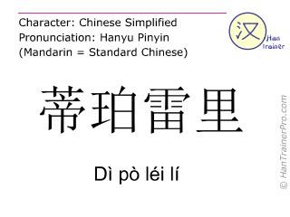 Chinesische Schriftzeichen  ( Di po lei li / Dì pò léi lí ) mit Aussprache (Deutsche Bedeutung: Tipperary )