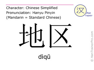 Chinese characters  ( diqu / dìqū ) with pronunciation (English translation: area )