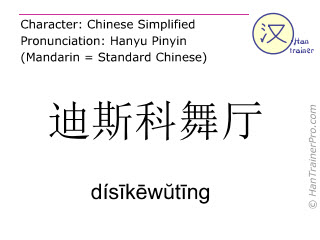 Chinese characters  ( disikewuting / dís&#299k&#275w&#365t&#299ng ) with pronunciation (English translation: disco )