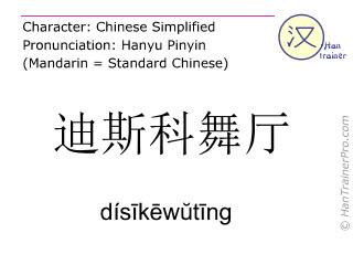 Caracteres chinos  ( disikewuting / dísīkēwŭtīng ) con pronunciación (traducción española: discoteca )