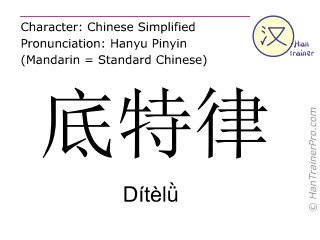 Chinese characters  ( Ditelü / Dítèlǜ ) with pronunciation (English translation: Detroit )