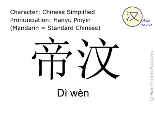 Chinese characters  ( Di wen / Dì wèn ) with pronunciation (English translation: Timor )