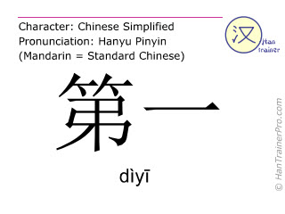 Chinese characters  ( diyi / dìy&#299 ) with pronunciation (English translation: first )