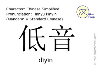 Chinese characters  ( diyin / dīyīn ) with pronunciation (English translation: bass )