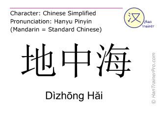 Chinesische Schriftzeichen  ( Dizhong Hai / Dìzhōng Hăi ) mit Aussprache (Deutsche Bedeutung: Mittelmeer )