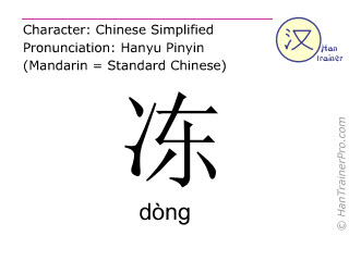 Chinese characters  ( dong / dòng ) with pronunciation (English translation: to freeze )