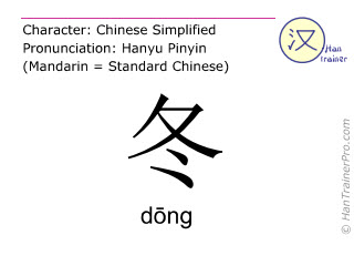 Chinese characters  ( dong / dōng ) with pronunciation (English translation: winter )