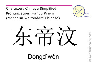Chinese characters  ( Dongdiwen / Dōngdìwèn ) with pronunciation (English translation: East Timor )