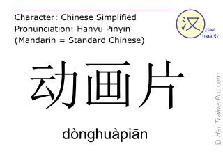 Chinesische Schriftzeichen  ( donghuapian / dònghuàpiān ) mit Aussprache (Deutsche Bedeutung: Zeichentrickfilm )